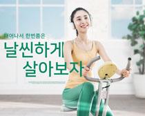 韩国单车美女PSD素材