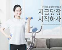 韩国健身小女子PSD素材