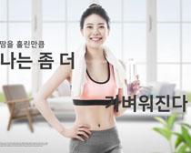 健身的韩国女人PSD素材