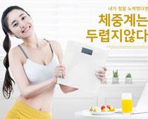 韩国美女瘦身宣传PSD素材