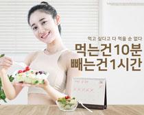 瘦身食物与美女PSD素材