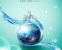 环保地球水效PSD素材