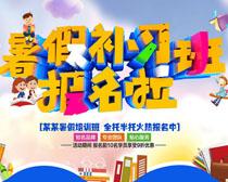 暑假补习班广告海报PSD素材
