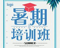 暑假培训班广告PSD素材