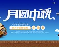 月圆中秋活动海报背景设计PSD素材