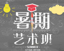 暑假艺术班招生PSD素材