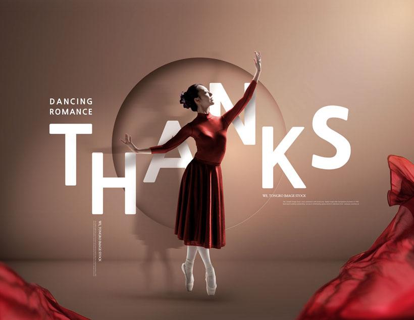 跳芭蕾的女人PSD素材