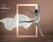跳舞藝術美女封面PSD素材