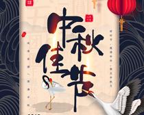 传统佳节中秋海报PSD素材