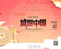 盛世中国70周年庆PSD素材