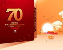 热烈庆祖祖国70周年PSD素材
