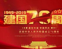建国70周年广告PSD素材
