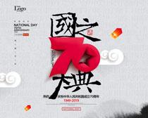 中国70周年大典PSD素材