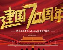建国70周年喜庆PSD素材
