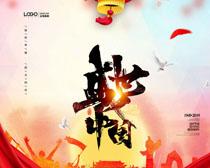 盛世中国70周年海报PSD素材