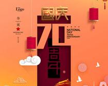 国庆70周年海报PSD素材