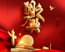 中国成立70周年海报PSD素材