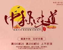 中秋味道月饼海报PSD素材