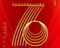 建国70周年节日PSD素材