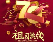 庆祝祖国70周年PSD素材