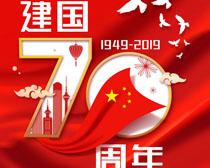 建国70周年新时代PSD素材