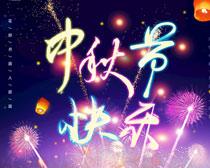 中秋节快乐PSD素材