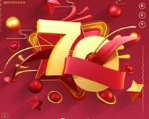 欢度国庆70周年PSD素材