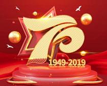 庆祝70周年背景PSD素材