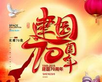 建国周年庆海报PSD素材