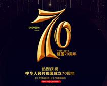 热烈庆祝70周年PSD素材