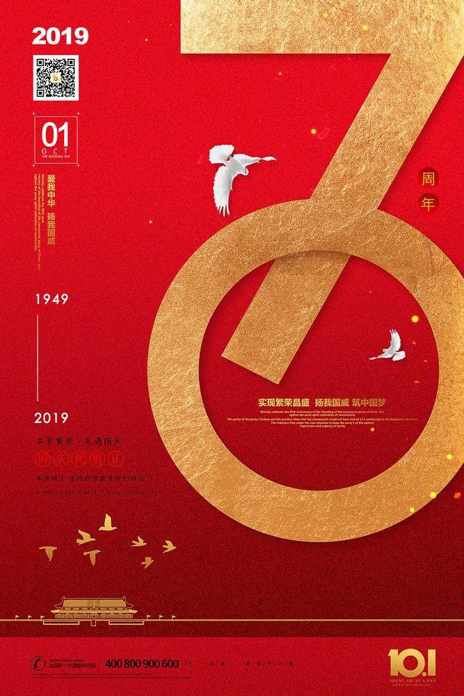 70周年节日PSD素材