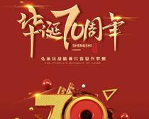 华诞70周年节日PSD素材