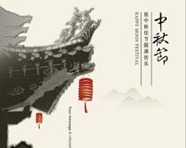 水墨中秋节绘画PSD素材