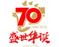 70华诞国庆海报矢量素材