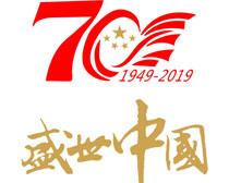 盛世中国国庆节海报矢量素材