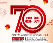 建国70周年海报矢量素材