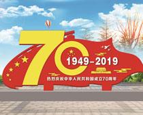 建国70周年庆海报矢量素材