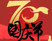 70周年国庆节海报PSD素材