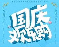 国庆购物海报矢量素材