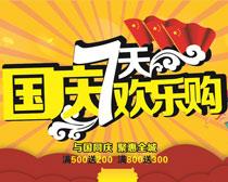 国庆7天欢乐购物海报矢量素材