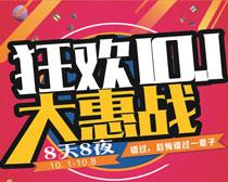 狂欢101大惠战海报矢量素材