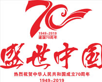 盛世中國70周年海報矢量素材
