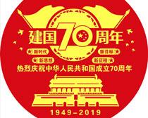 建國70周年地貼設計矢量素材