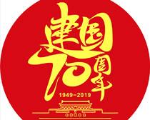 建國70周年吊旗設計矢量素材
