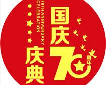 國慶慶典吊旗海報矢量素材