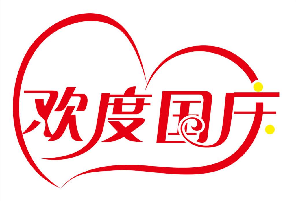 欢度国庆海报字体矢量素材