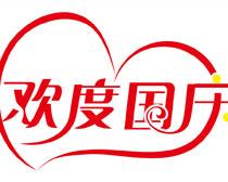 歡度國慶海報字體矢量素材