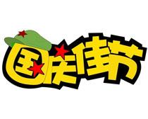 國慶海報字體設計矢量素材
