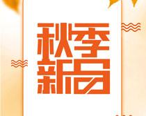 秋季新品海报矢量素材