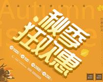 秋季狂欢惠海报矢量素材